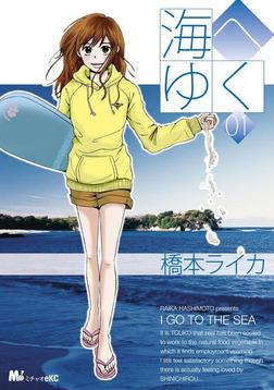海へゆく(1)-電子書籍