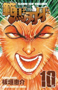 範馬刃牙(10)
