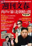 週刊文春緊急特集 肉声が暴く北朝鮮の闇