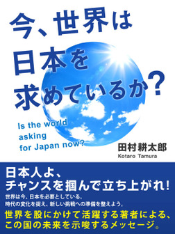 今、世界は日本を求めているか?-電子書籍
