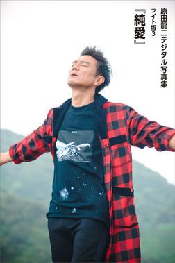 原田龍二「純愛」 デジタル写真集ライト版3-電子書籍