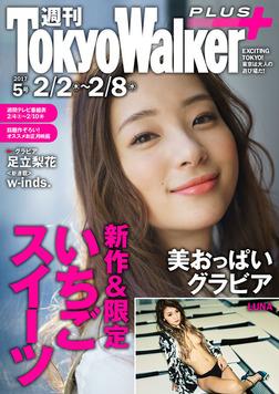 週刊 東京ウォーカー+ 2017年No.5 (2月1日発行)-電子書籍