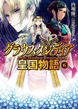 グラウスタンディア皇国物語6-電子書籍