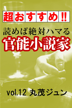 【超おすすめ!!】読めば絶対ハマる官能小説家vol.12丸茂ジュン-電子書籍