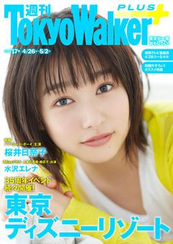 週刊 東京ウォーカー+ 2018年No.17 (4月25日発行)-電子書籍