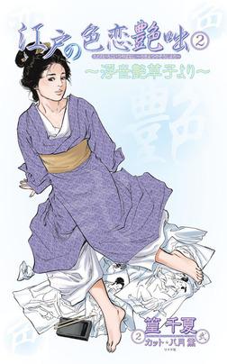 江戸の色恋艶咄~浮世艶草子より~ 2巻-電子書籍