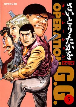オペレーションG.G. 5巻-電子書籍