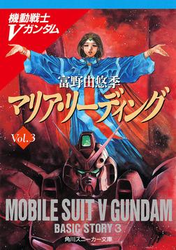 機動戦士Vガンダム3 マリア・リーディング-電子書籍