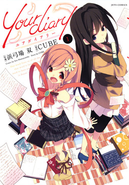 your diary 1巻-電子書籍