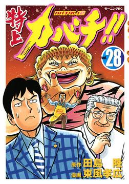 特上カバチ!! -カバチタレ!2-(28)-電子書籍