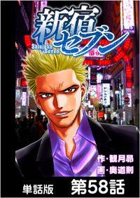新宿セブン【単話版】 第58話