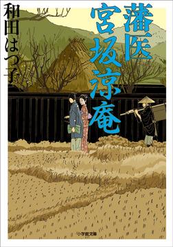 藩医 宮坂涼庵-電子書籍