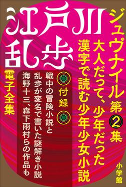 江戸川乱歩 電子全集11 ジュヴナイル第2集-電子書籍