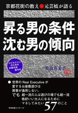 京都花街の教え 元芸妓が語る 昇る男の条件 沈む男の傾向-電子書籍