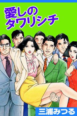 愛しのタワリシチ-電子書籍