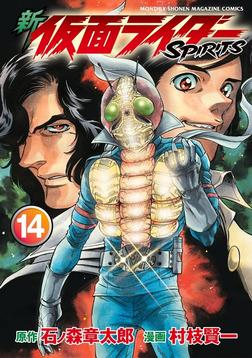 新 仮面ライダーSPIRITS(14)-電子書籍