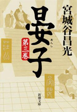 晏子(三)-電子書籍