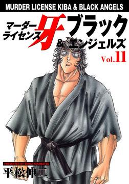 マーダーライセンス牙&ブラックエンジェルズ Vol.11-電子書籍