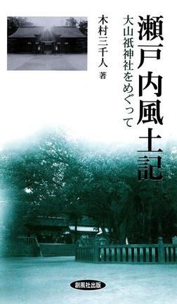 瀬戸内風土記 : 大山祇神社をめぐって-電子書籍