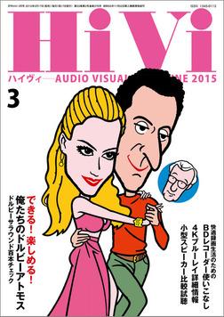 HiVi (ハイヴィ) 2015年 3月号-電子書籍