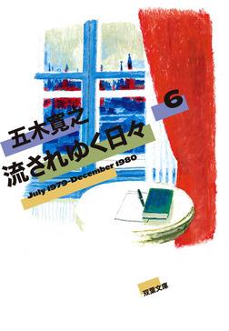 流されゆく日々 : 6 1979.7~1980.12-電子書籍
