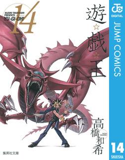 遊☆戯☆王 モノクロ版 14-電子書籍