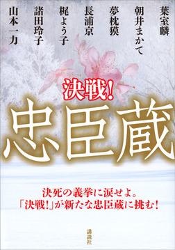決戦!忠臣蔵-電子書籍