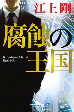 腐蝕の王国-電子書籍