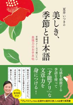 夏井いつきの美しき、季節と日本語-電子書籍