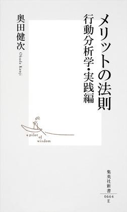 メリットの法則 行動分析学・実践編-電子書籍