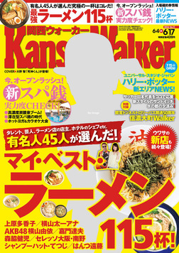 KansaiWalker関西ウォーカー 2014 No.11-電子書籍