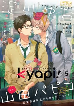 kyapi! vol.5-電子書籍