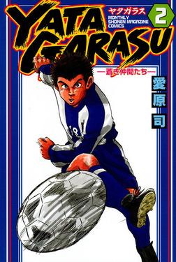 YATAGARASU(2)-電子書籍