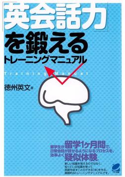 「英会話力」を鍛えるトレーニングマニュアル-電子書籍