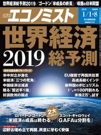 週刊エコノミスト (シュウカンエコノミスト) 2019年01月01・08日合併号