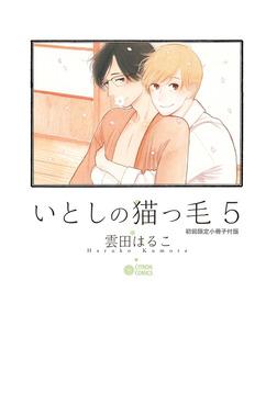 いとしの猫っ毛5【初回限定小冊子付版】-電子書籍