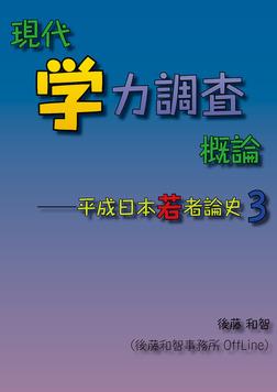 現代学力調査概論:平成日本若者論史3-電子書籍