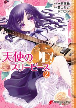 天使の3P!(2)-電子書籍