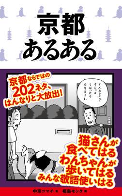 京都あるある-電子書籍