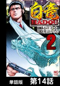 白竜HADOU【単話版】 第14話