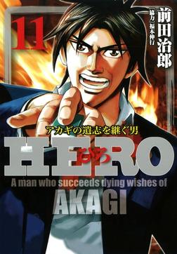 HERO アカギの遺志を継ぐ男 11-電子書籍