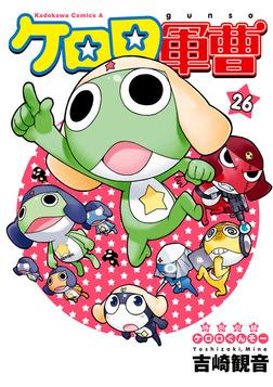 ケロロ軍曹(26)-電子書籍