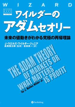 ワイルダーのアダムセオリー ──未来の値動きがわかる究極の再帰理論-電子書籍