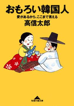 おもろい韓国人~愛があるから、ここまで言える~-電子書籍