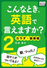 こんなとき、英語で言えますか? (2) カラダ・健康編