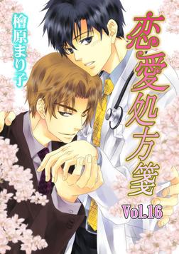 恋愛処方箋 Vol.16-電子書籍