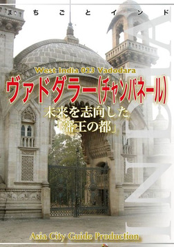 【audioGuide版】西インド023ヴァドダラー(チャンパネール) ~未来を志向した「藩王の都」-電子書籍