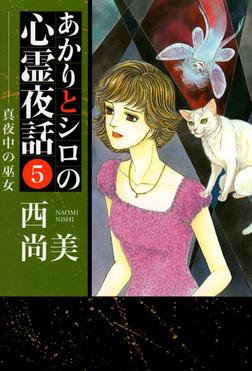 あかりとシロの心霊夜話(5)-電子書籍