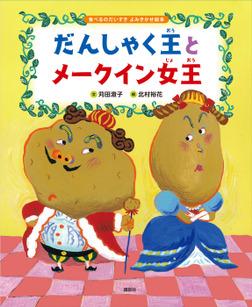 食べるのだいすき よみきかせ絵本 だんしゃく王とメークイン女王-電子書籍