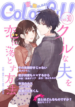 Colorful! vol.30-電子書籍